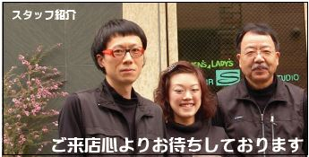 平成30年よりマスター(斉藤重雄)の退勤時間が午後5時となります。尚、事前予約のお客様のみ午後5時以降対応させていただく場合もございます。お電話にて確認お願い致します。