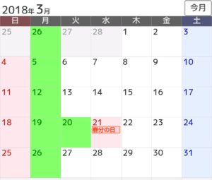 緑色が定休日