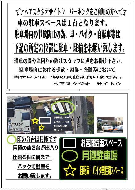 東京23区内(中野区弥生町)で目の前に駐車場があるヘアーサロン  ☆パーキングのご案内☆